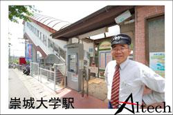 崇城大学駅